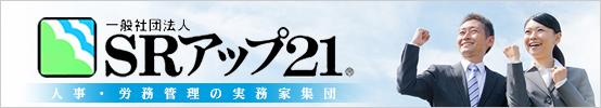 一般社団法人SRアップ21