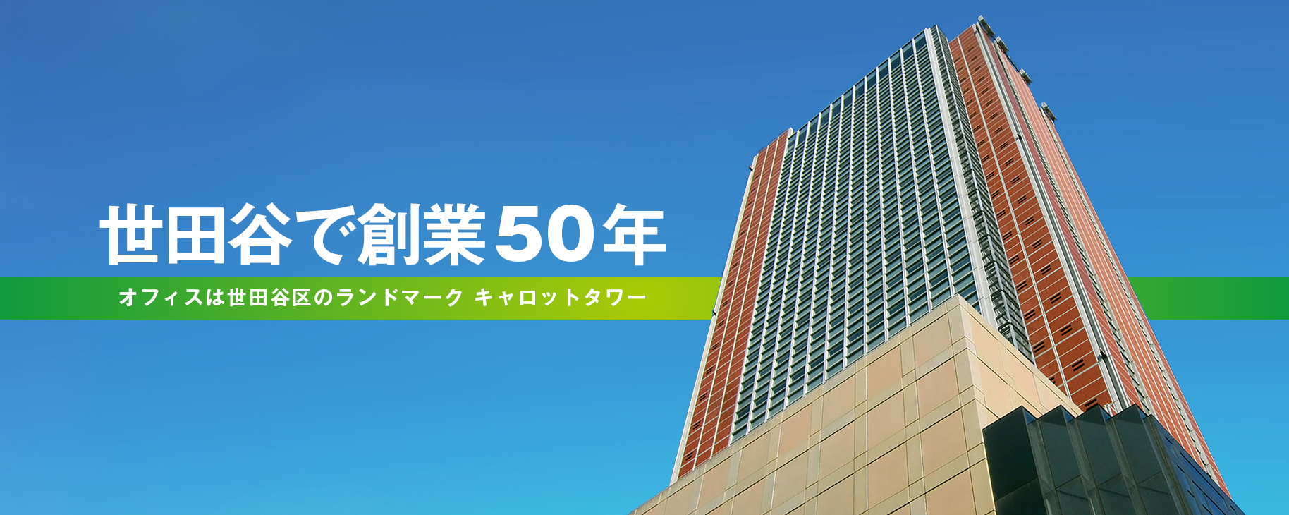 世田谷で創業50年|オフィスは世田谷区のランドマーク キャロットタワー