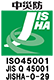 中央労働災害防止協会よりISO45001の認証を取得しております。