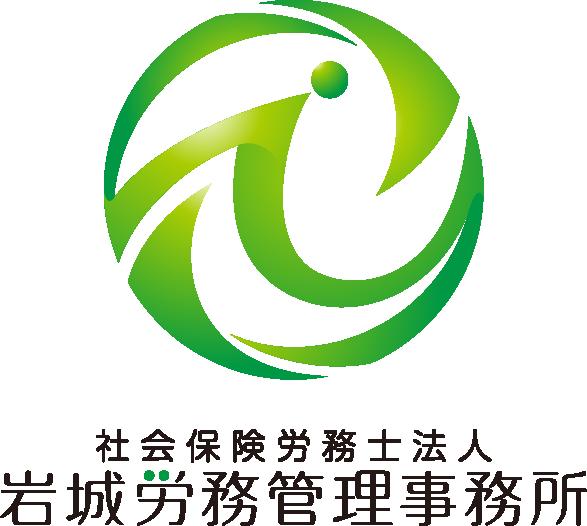 岩城労務管理事務所のロゴマーク画像