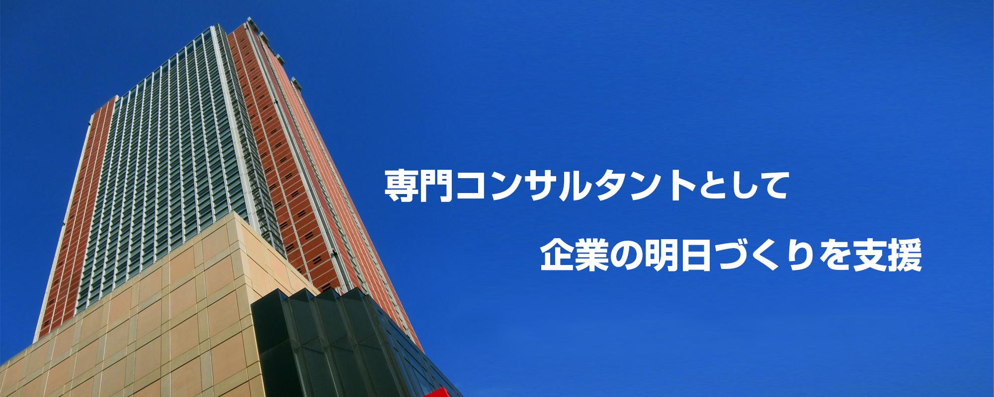 専門コンサルタントとして企業の明日づくりを支援する社会保険労務士(社労士)法人 岩城労務管理事務所は東京世田谷の社労士事務所です。