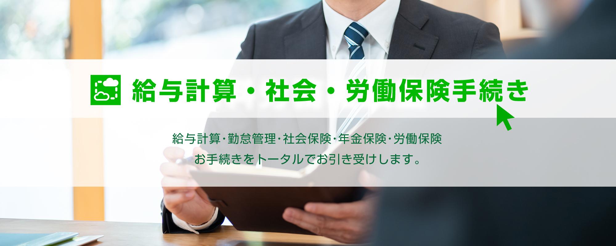 社労士法人岩城労務管理事務所では、無料労務相談室にて人事労務関するお悩み・お困りごとのご相談を受け付けています。